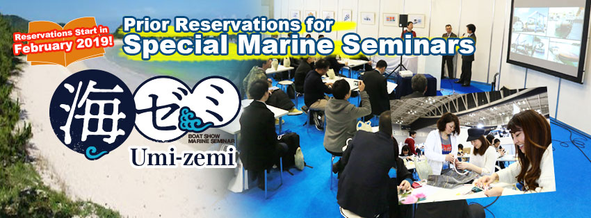 Reservations Start in February 2019! Prior Reservations for Special Marine Seminars