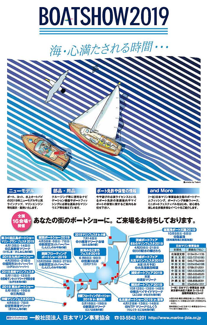boat-show-region-201904.jpg