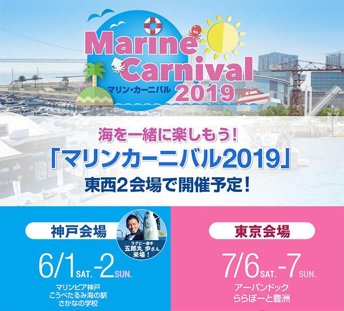 marine-carnival-2019.jpg
